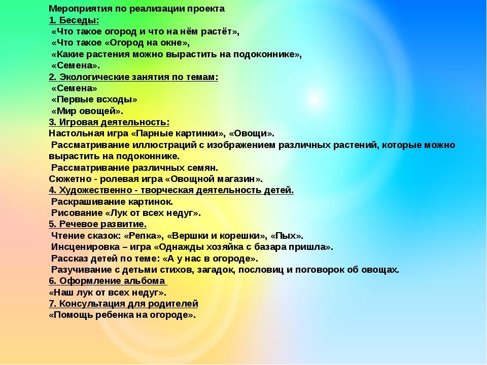 Мероприятия по реализации проекта 1. Беседы: «Что такое огород и что на нём р...