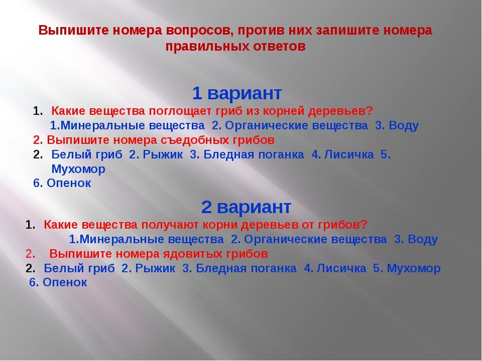 Выпишите номера вопросов, против них запишите номера правильных ответов 1 вар...