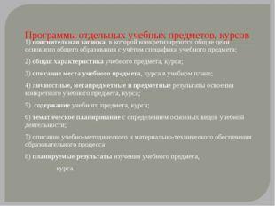 Программы отдельных учебных предметов, курсов 1)пояснительная записка, в кот