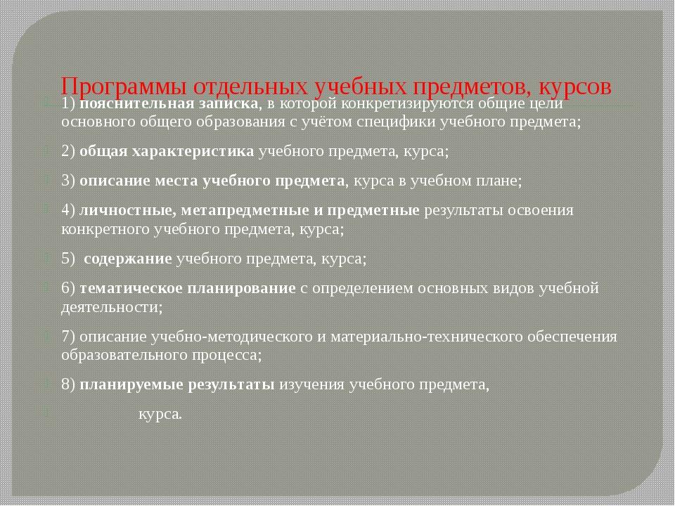 Программы отдельных учебных предметов, курсов 1)пояснительная записка, в кот...