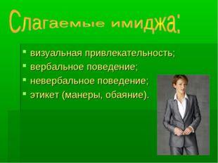 визуальная привлекательность; вербальное поведение; невербальное поведение; э