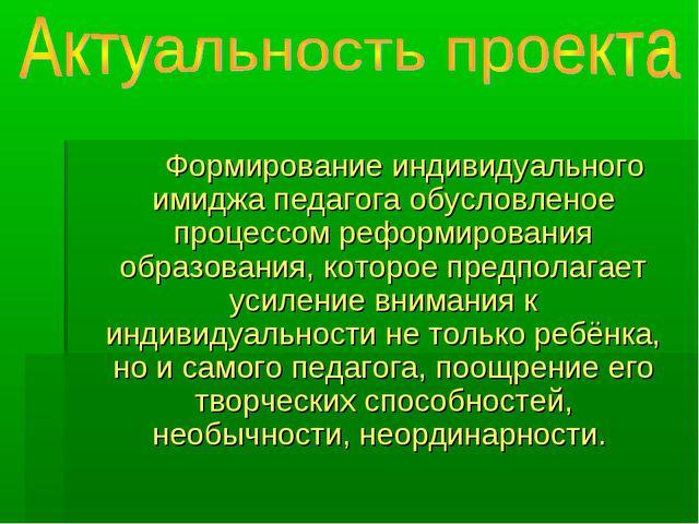 Формирование индивидуального имиджа педагога обусловленое процессом реформир...