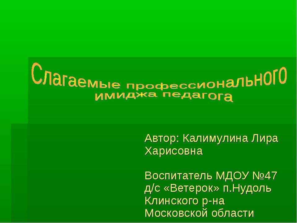 Автор: Калимулина Лира Харисовна Воспитатель МДОУ №47 д/с «Ветерок» п.Нудоль...