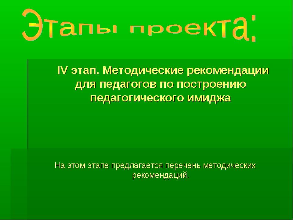 IV этап. Методические рекомендации для педагогов по построению педагогическо...