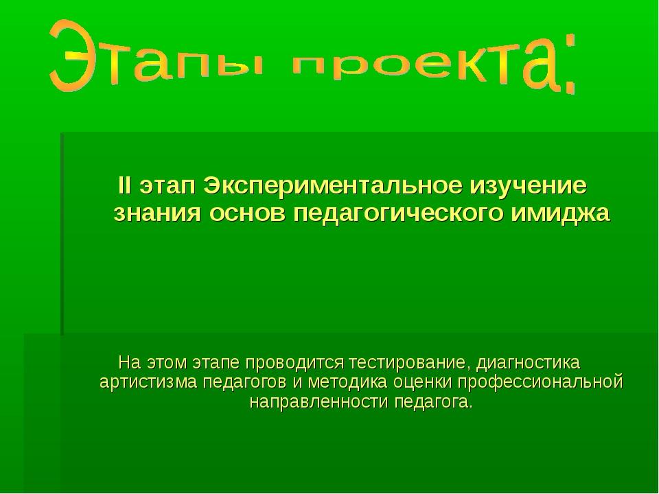 II этап Экспериментальное изучение знания основ педагогического имиджа На эт...