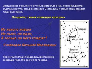 Звезд на небе очень много. И чтобы разобраться в них, люди объединили отдельн