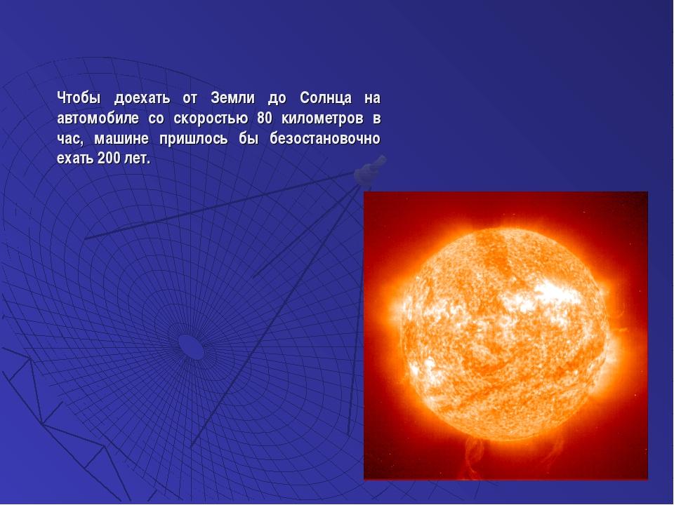 Чтобы доехать от Земли до Солнца на автомобиле со скоростью 80 километров в ч...