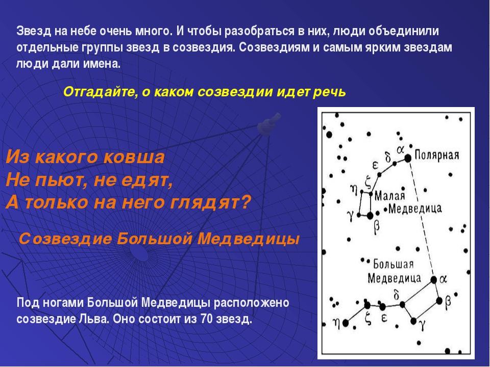 Звезд на небе очень много. И чтобы разобраться в них, люди объединили отдельн...