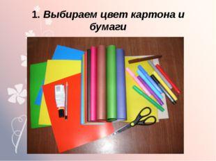 1. Выбираем цвет картона и бумаги