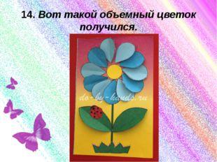 14. Вот такой объемный цветок получился.