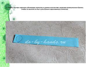 3. Чтобы быстро нарезать одинаковые лепестки в нужном количестве: вырезаем пр