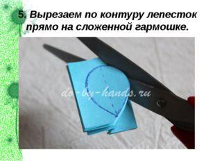 5. Вырезаем по контуру лепесток прямо на сложенной гармошке.