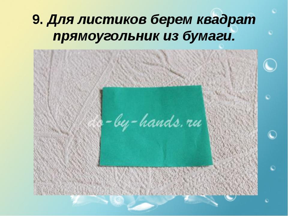 9. Для листиков берем квадрат прямоугольник из бумаги.