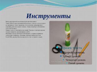 Инструменты Набор инструментов и материалов для квиллинга: Тонкое Шило для ск