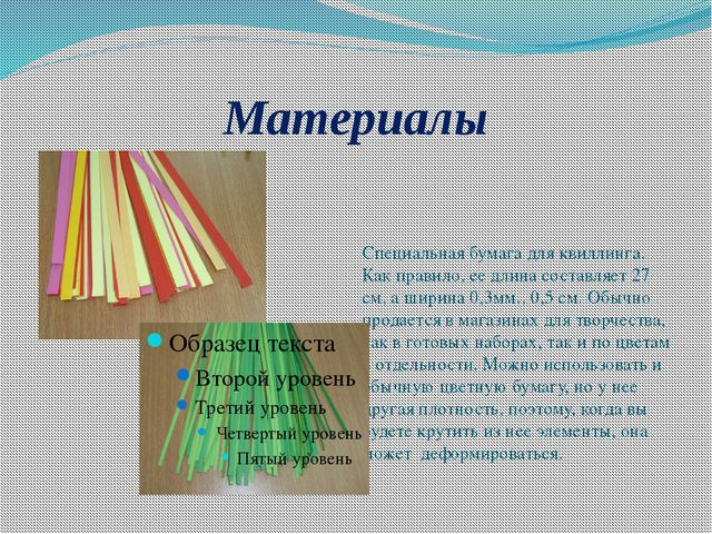 Материалы Специальная бумага для квиллинга. Как правило, ее длина составляет...
