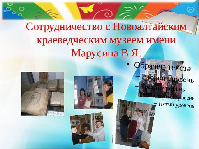 Сотрудничество с Новоалтайским краеведческим музеем имени Марусина В.Я.