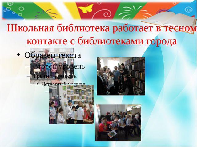 Школьная библиотека работает в тесном контакте с библиотеками города