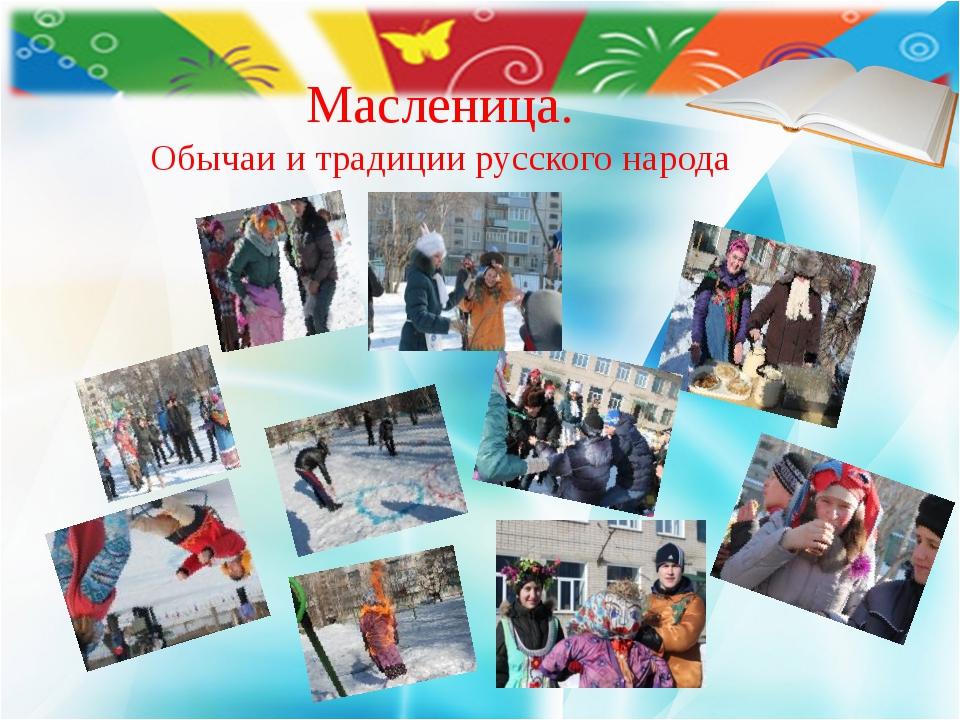 Масленица. Обычаи и традиции русского народа