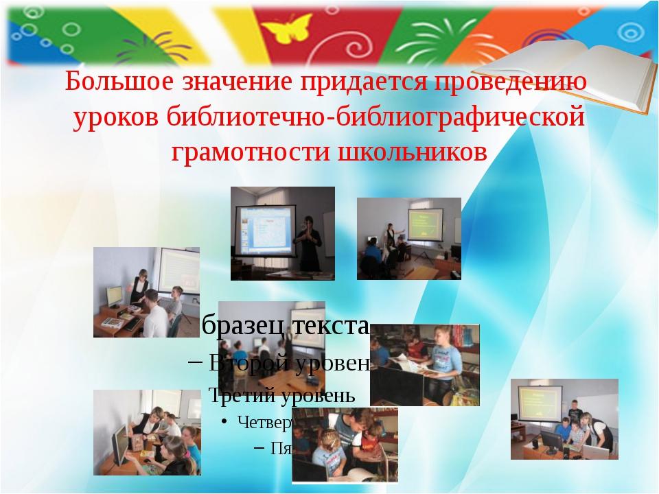 Большое значение придается проведению уроков библиотечно-библиографической г...