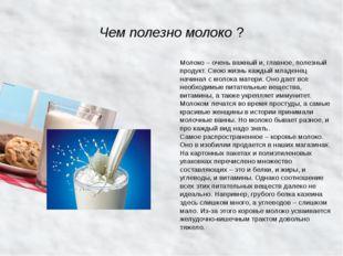 Чем полезно молоко ? Молоко – очень важный и, главное, полезный продукт. Свою