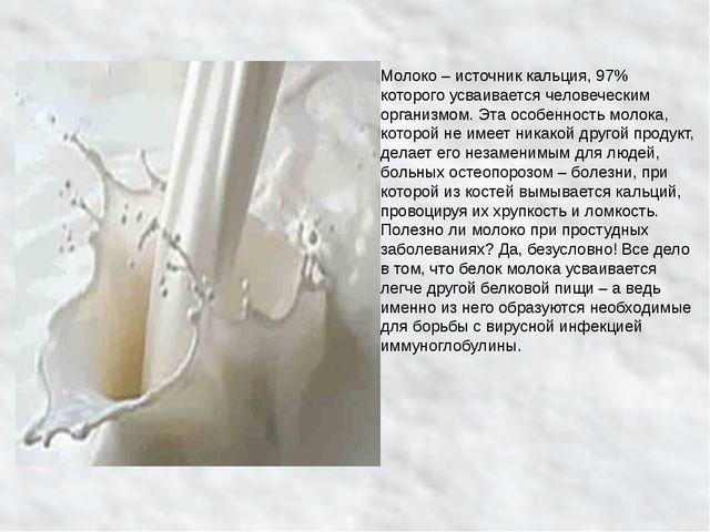 Молоко – источник кальция, 97% которого усваивается человеческим организмом....
