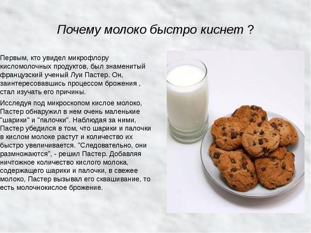 Почему молоко быстро киснет ? Первым, кто увидел микрофлору кисломолочных про...