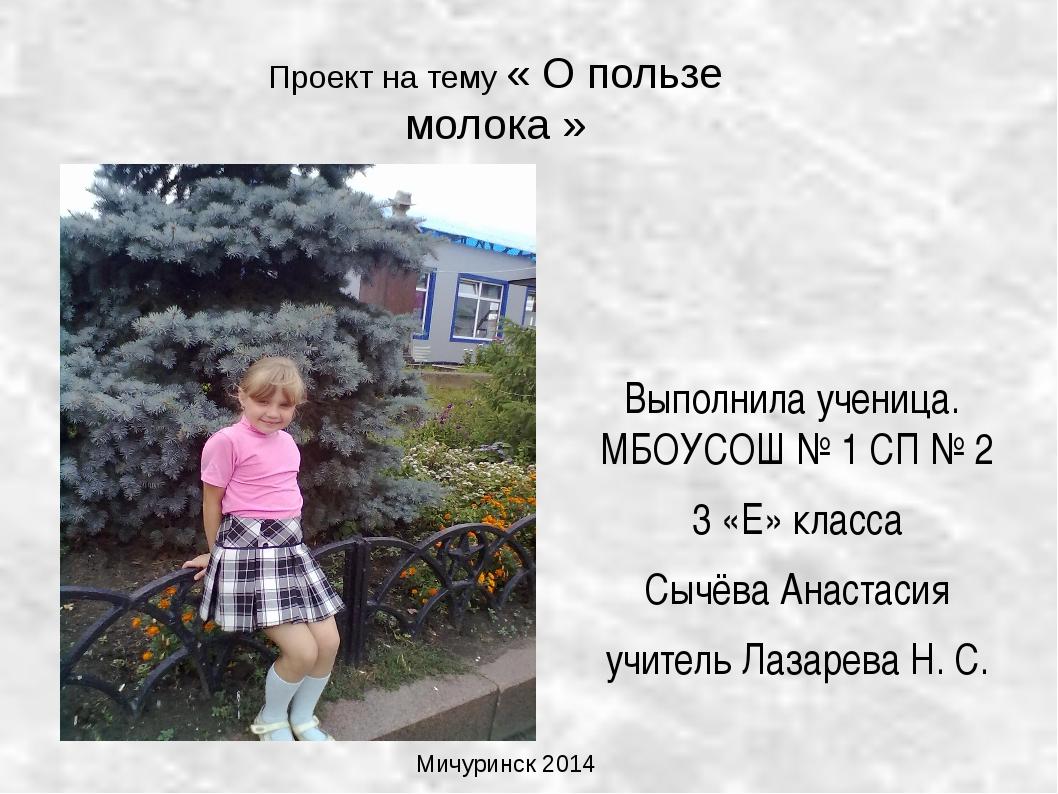 Проект на тему « О пользе молока » Выполнила ученица. МБОУСОШ № 1 СП № 2 3 «Е...