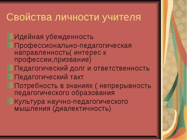 Свойства личности учителя Идейная убежденность Профессионально-педагогическая...