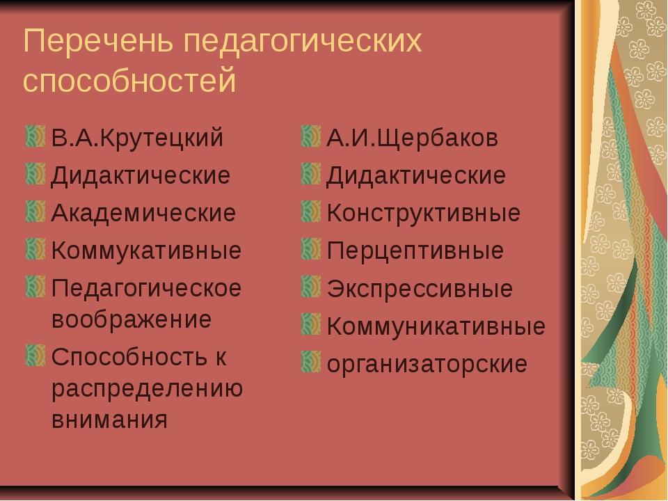 Перечень педагогических способностей В.А.Крутецкий Дидактические Академически...
