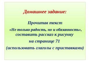 Домашнее задание: Прочитав текст «Не только радость, но и обязанность», сост