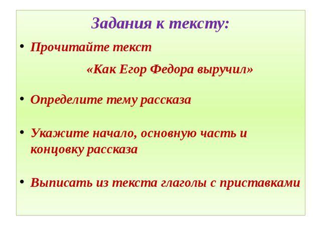 Задания к тексту: Прочитайте текст «Как Егор Федора выручил» Определите тему...