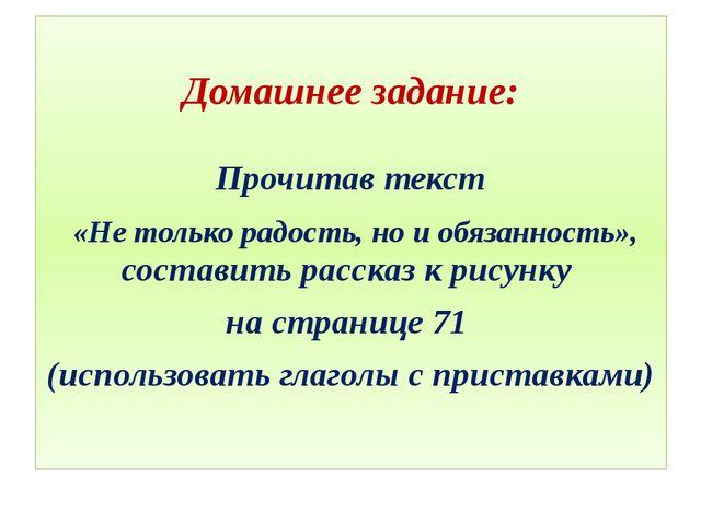 Домашнее задание: Прочитав текст «Не только радость, но и обязанность», сост...