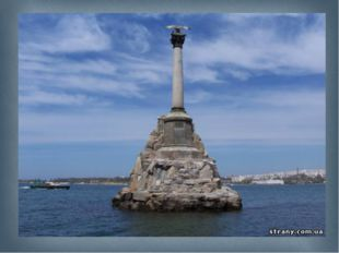 Памятник затанувшим короблям