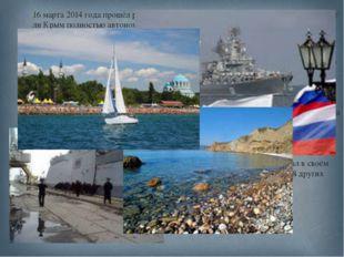 16 марта 2014 года прошёл референдум, на котором крымский народ выбрал, будет