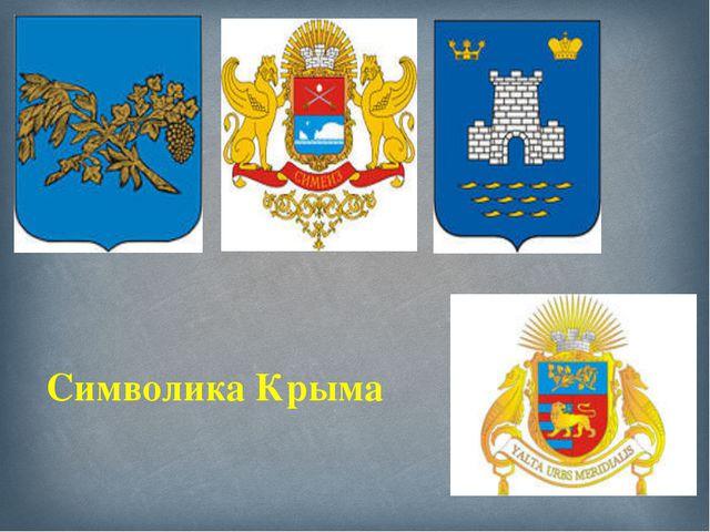 Символика Крыма