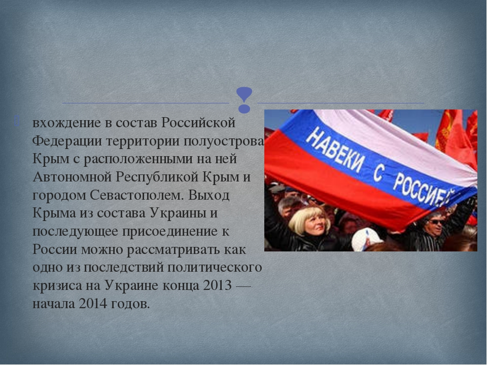 вхождение в состав Российской Федерации территории полуострова Крым с располо...