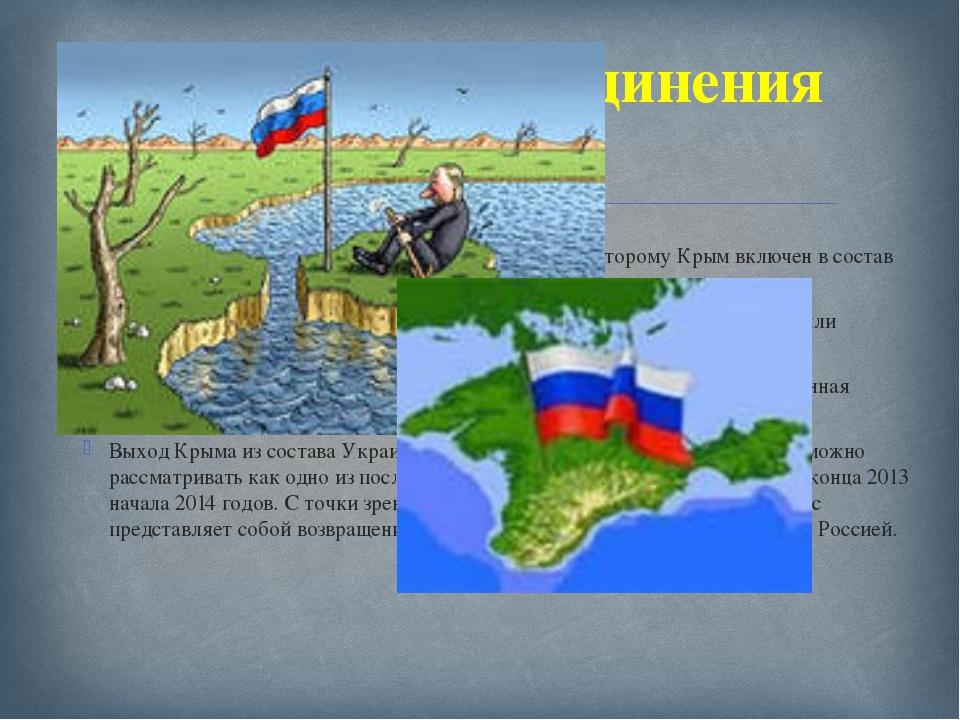 2 апреля Владимир Путин подписал указ, согласно которому Крым включен в соста...