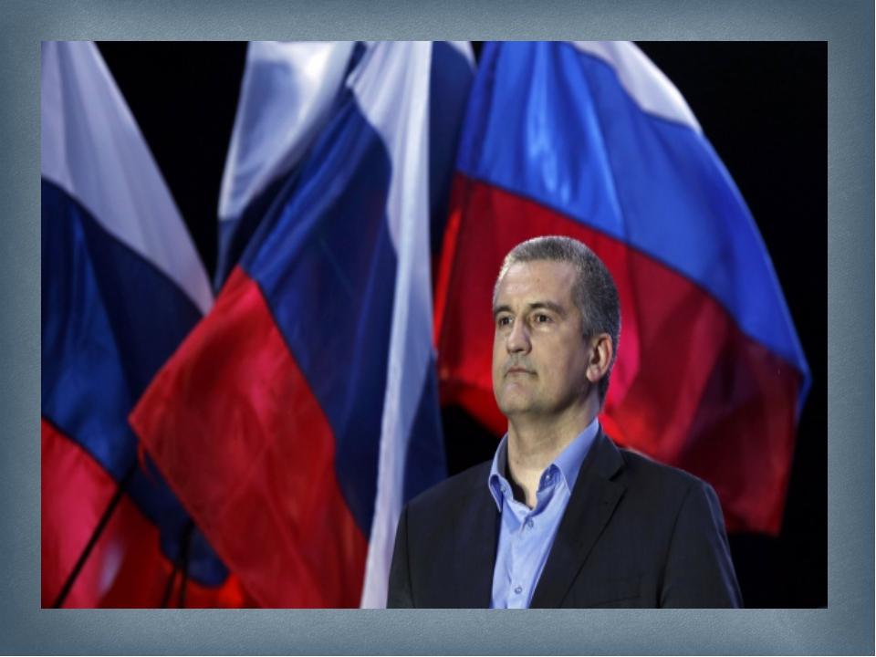 Глава Республики Крым Аксёнов Сергей Валерьевич