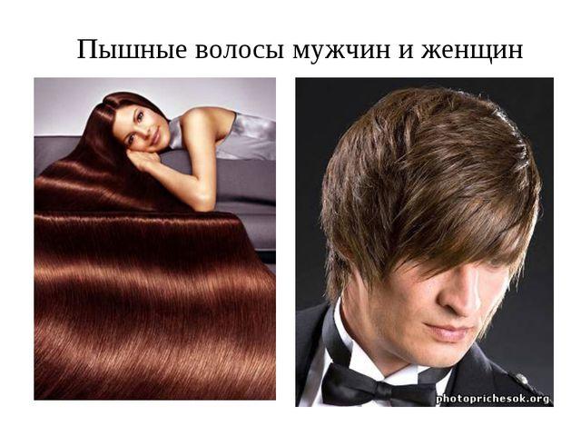 Пышные волосы мужчин и женщин