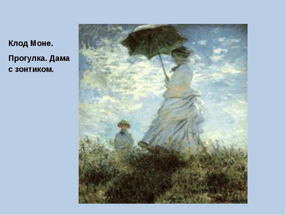 Клод Моне. Прогулка. Дама с зонтиком.