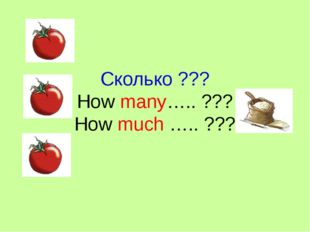 Cколько ??? How many….. ??? How much ….. ???