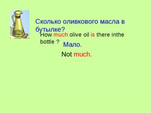 Сколько оливкового масла в бутылке? How much olive oil is there inthe bottle