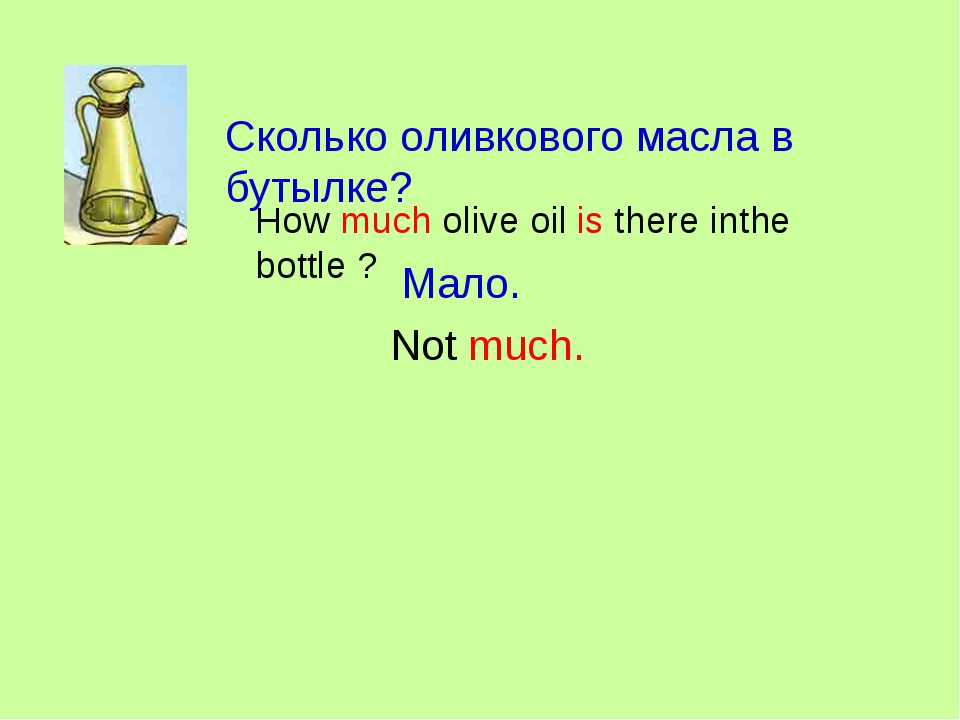 Сколько оливкового масла в бутылке? How much olive oil is there inthe bottle...