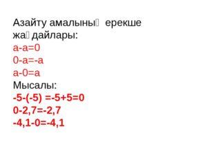 Азайту амалының ерекше жағдайлары: а-а=0 0-а=-а а-0=а Мысалы: -5-(-5) =-5+5=0