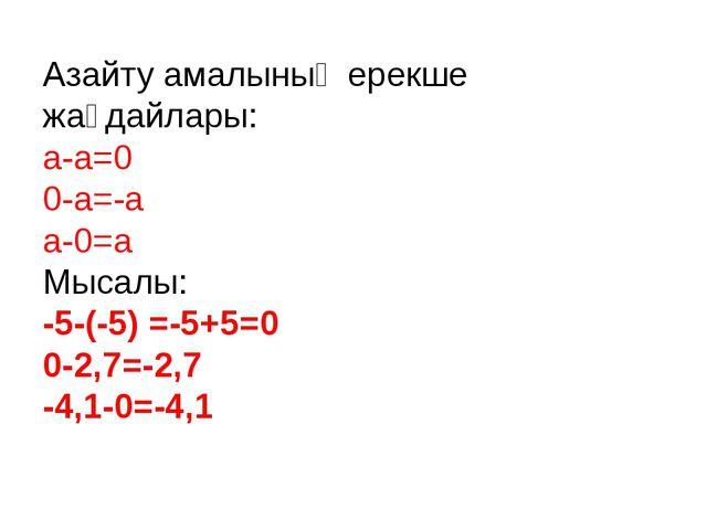 Азайту амалының ерекше жағдайлары: а-а=0 0-а=-а а-0=а Мысалы: -5-(-5) =-5+5=0...