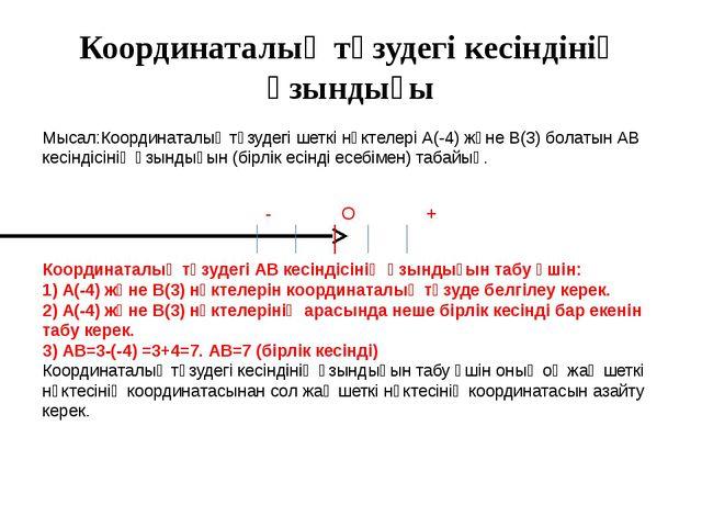 Координаталық түзудегі кесіндінің ұзындығы Мысал:Координаталық түзудегі шеткі...