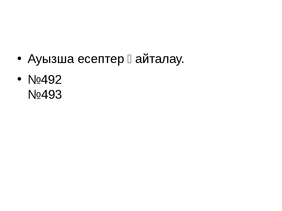 Ауызша есептер қайталау. №492 №493