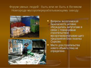 Форум умных людей : быть или не быть в Великом Новгороде мусороперерабатывающ
