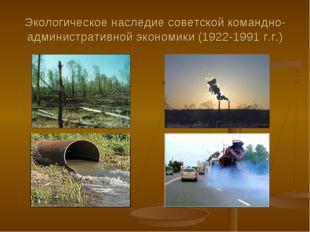 Экологическое наследие советской командно-административной экономики (1922-19