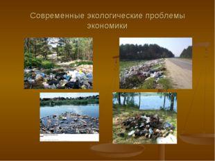 Современные экологические проблемы экономики